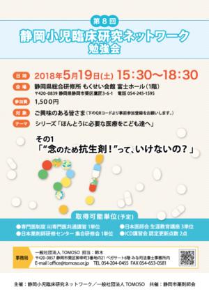 第8回 静岡小児臨床研究ネットワーク 勉強会