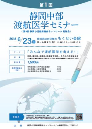 第1回 静岡中部渡航医学セミナー