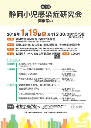 第14回 静岡小児感染症研究会