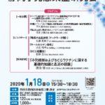 第15回 静岡小児感染症研究会