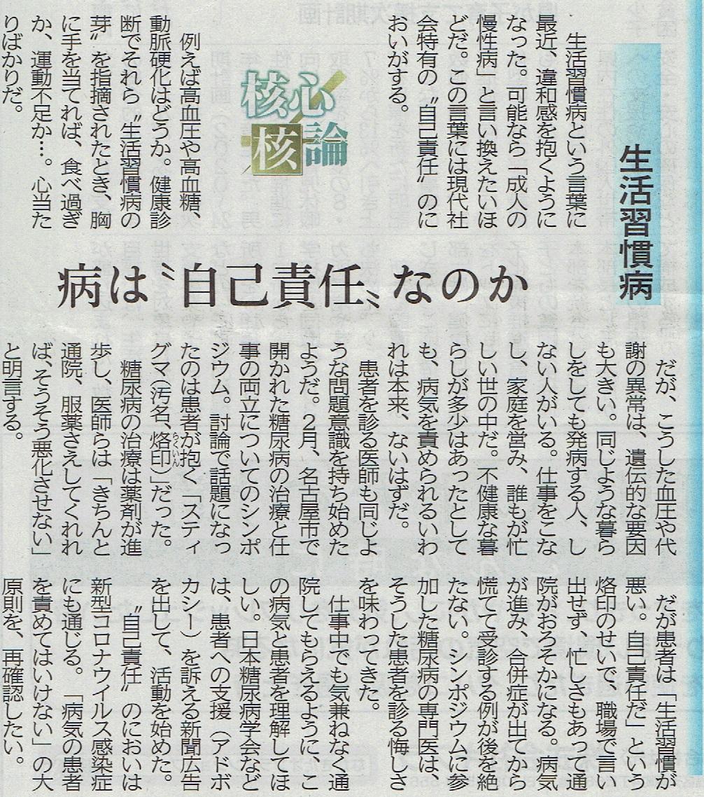 静岡新聞 2020年3月18日付 朝刊 「核心核論」