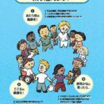 コロナ:小児科医からのメッセージ