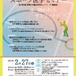 第6回 スポーツ医学セミナー