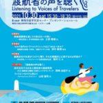 第4回 静岡中部渡航医学セミナー